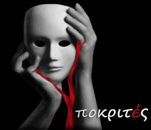ypokrites_logo